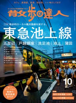 散歩の達人_2016年10月号-電子書籍