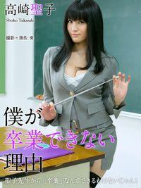 僕が卒業できない理由 高崎聖子※直筆サインコメント付き
