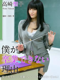 僕が卒業できない理由 高崎聖子※直筆サインコメント付き-電子書籍