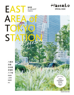 East Area of Tokyo Station Magazine-電子書籍