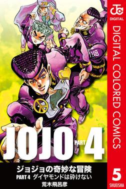 ジョジョの奇妙な冒険 第4部 カラー版 5-電子書籍
