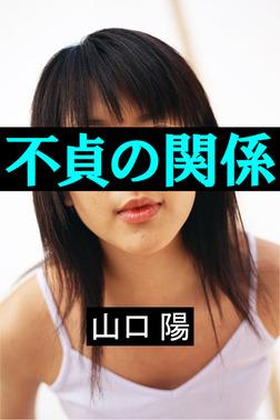 不貞の関係-電子書籍