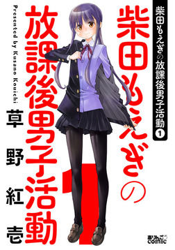 柴田もえぎの放課後男子活動 : 1-電子書籍