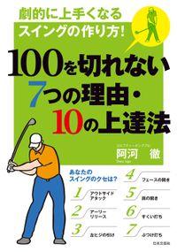100を切れない7つの理由・10の上達法(日本文芸社)