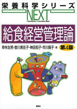 給食経営管理論 第4版-電子書籍
