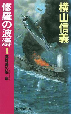 修羅の波濤1 真珠湾の陥穽-電子書籍