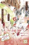 はじめてのキス プチデザ(6)