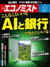 週刊エコノミスト (シュウカンエコノミスト) 2018年04月03日号