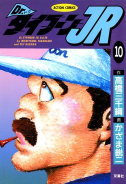 Dr.タイフーンJR / 10-電子書籍