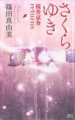 さくらゆき 桜井京介returns-電子書籍