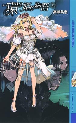 環の姫の物語 (上)-電子書籍