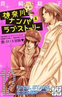 神奈川ナンパ系ラブストーリー プチデザ(12)