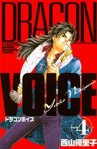 DRAGON VOICE(4)