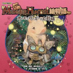 モンスターハンター絵物語Vol.2 オトモとプーギーの大冒険-電子書籍
