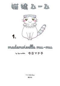 猫嬢ムーム(Kiss)