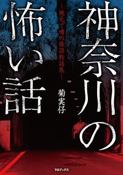 神奈川の怖い話-電子書籍