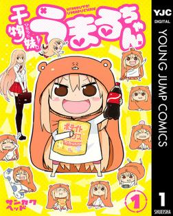 【20%OFF】干物妹!うまるちゃん【全12巻セット】-電子書籍