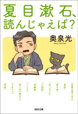 夏目漱石、読んじゃえば?-電子書籍