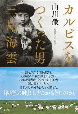 カルピスをつくった男 三島海雲-電子書籍