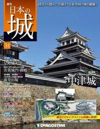 日本の城 改訂版 第34号
