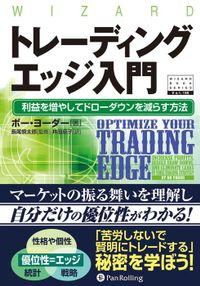 トレーディングエッジ入門 ──利益を増やしてドローダウンを減らす方法