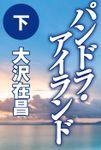 パンドラ・アイランド(徳間文庫)