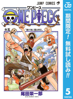 ONE PIECE モノクロ版【期間限定無料】 5-電子書籍