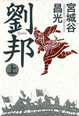 劉邦(上)-電子書籍