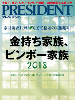 PRESIDENT 2018年5月14日号-電子書籍