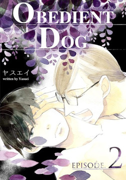 OBEDIENT DOG 2-電子書籍