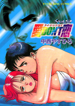 愛DON'T恋 / 9-電子書籍