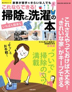 これならできる!いちばん簡単な掃除と洗濯の本-電子書籍