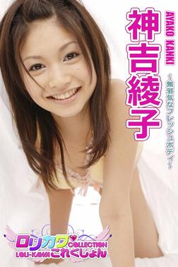 【ロリカワこれくしょん】神吉綾子 無邪気なフレッシュボディ-電子書籍
