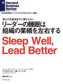 リーダーの睡眠は組織の業績を左右する-電子書籍