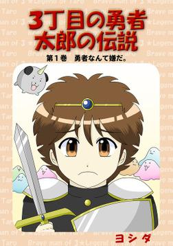 3丁目の勇者太郎の伝説第1巻勇者なんて嫌だ。-電子書籍