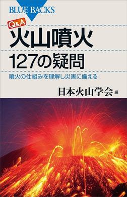 Q&A 火山噴火 127の疑問 噴火の仕組みを理解し災害に備える-電子書籍