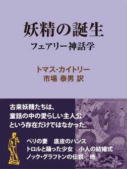 妖精の誕生 フェアリー神話学-電子書籍