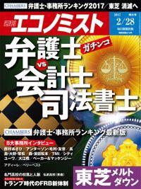 週刊エコノミスト (シュウカンエコノミスト) 2017年02月28日号