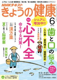 NHK きょうの健康 2019年6月号