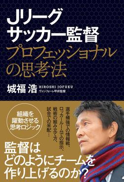 Jリーグサッカー監督 プロフェッショナルの思考法-電子書籍