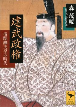 建武政権――後醍醐天皇の時代-電子書籍