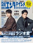 日経エンタテインメント! 2020年12月号 [雑誌]