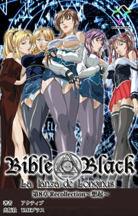 【フルカラー成人版】新・Bible Black 第8章 Recollection~想起~