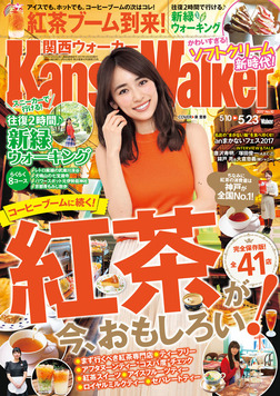 KansaiWalker関西ウォーカー 2017 No.10-電子書籍