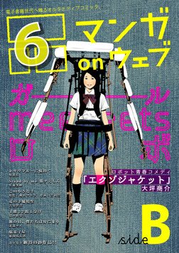 マンガ on ウェブ第6号 side-B-電子書籍