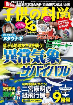 子供の科学2016年9月号-電子書籍