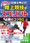 DVDで記録を伸ばす!陸上競技 スプリント 必勝のコツ50 【DVDなし】