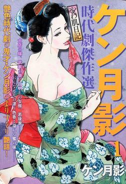 ケン月影時代劇傑作選やわ肌日記(1)-電子書籍