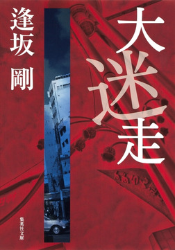 大迷走(御茶ノ水警察シリーズ)-電子書籍