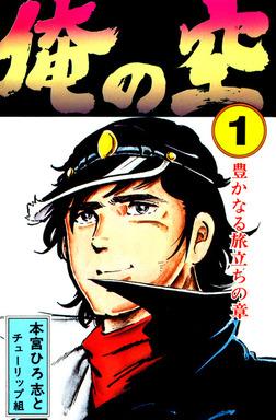 俺の空 第1巻-電子書籍